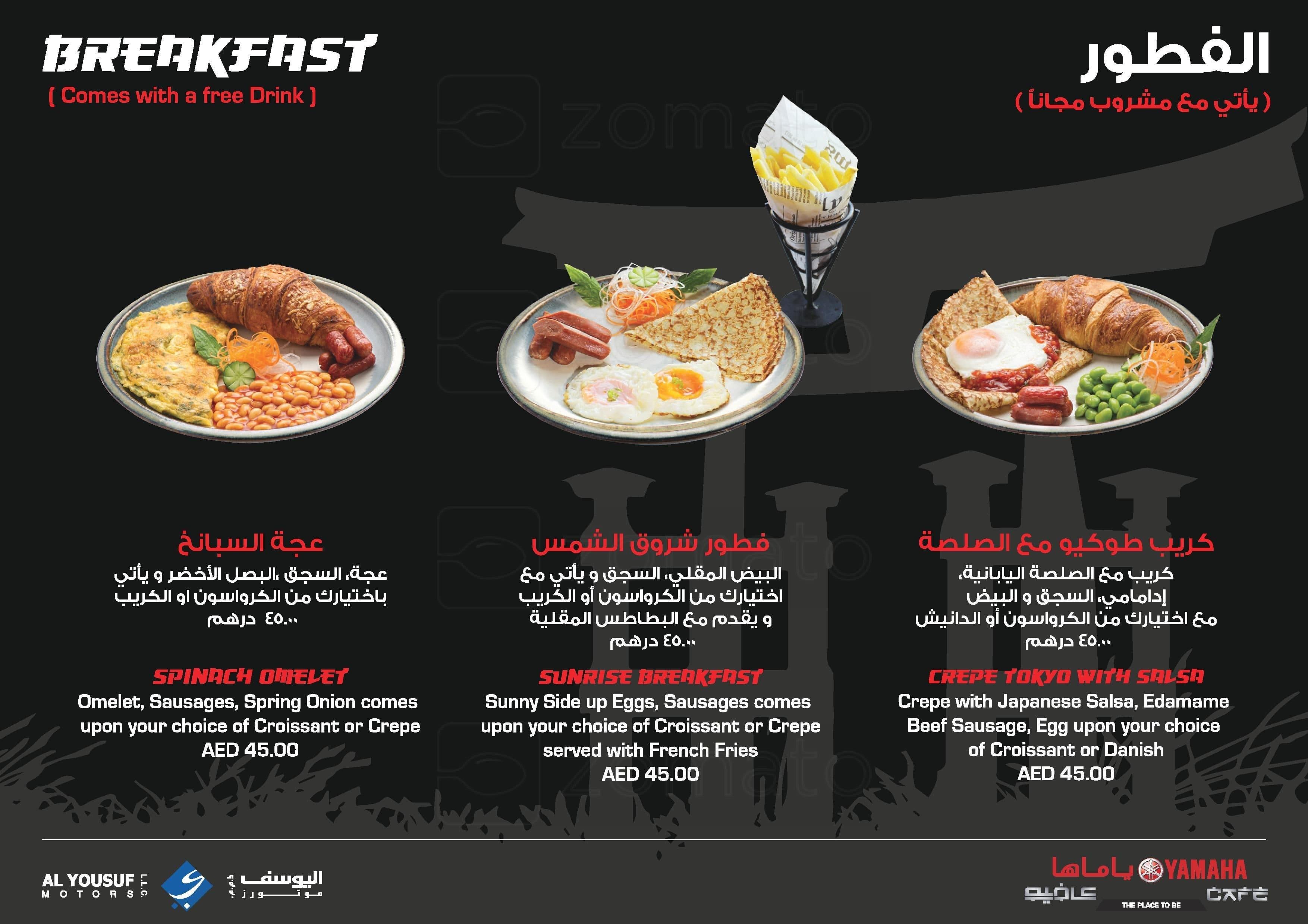 Yamaha Cafe Menu Menu For Yamaha Cafe Al Safa Dubai Zomato