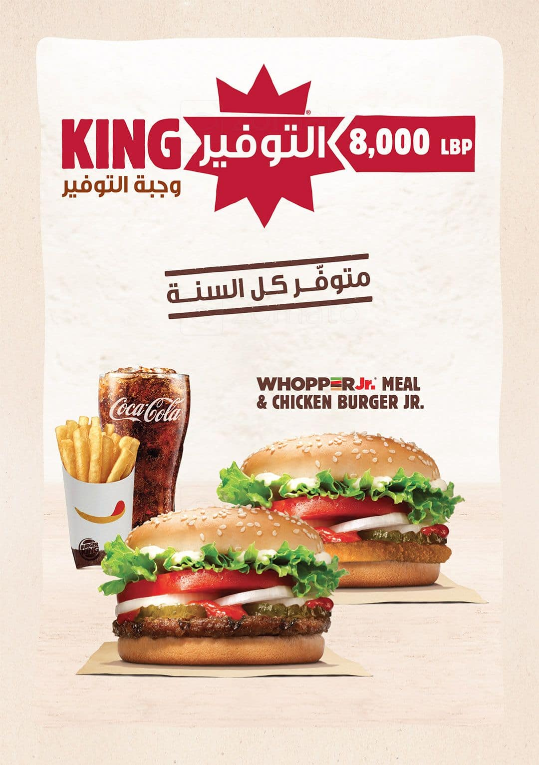 ethics and the law burger king coke and numbers Burger king and its franchisees finally stopped aggressively promoting fcb snacks because - as a truthful marketing report would have told them at the start - fcbs.