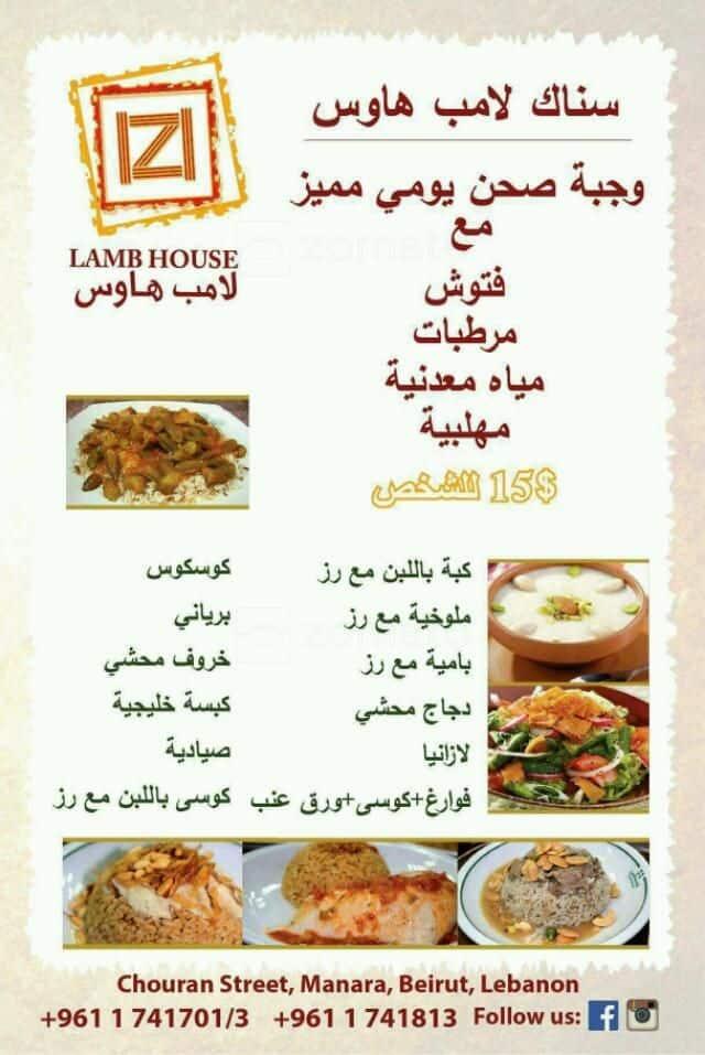 Manara Restaurant Menu