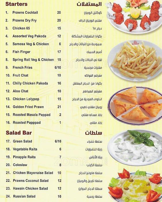 Arabic Food Delivery Doha