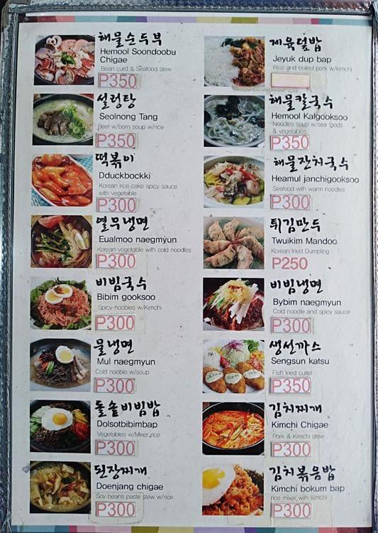 Jumong Korean Restaurant Menu, Menu for Jumong Korean