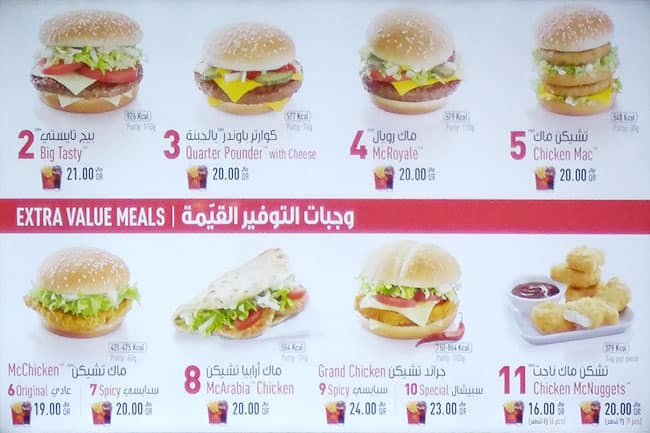Mcdonald S Menu Menu For Mcdonald S Al Sadd Doha