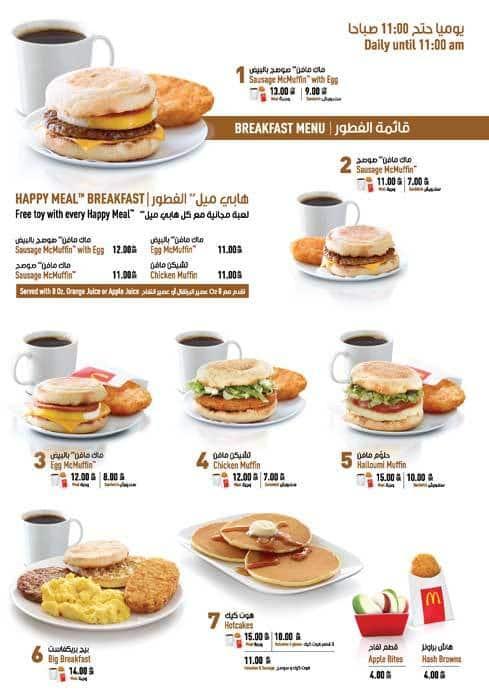 Mcdonalds breakfast coupons uk