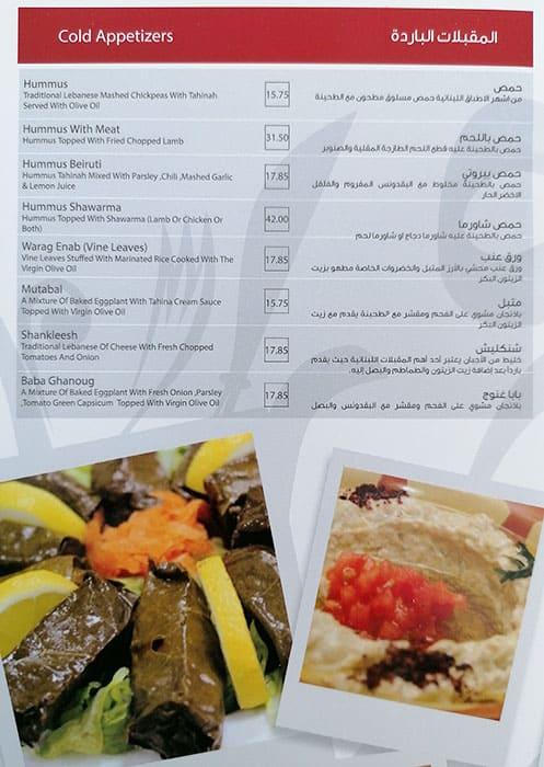 منيو مطعم و مشاوي ليوان منصور