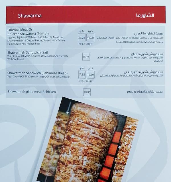 مطعم و مشاوي ليوان منصور منيو