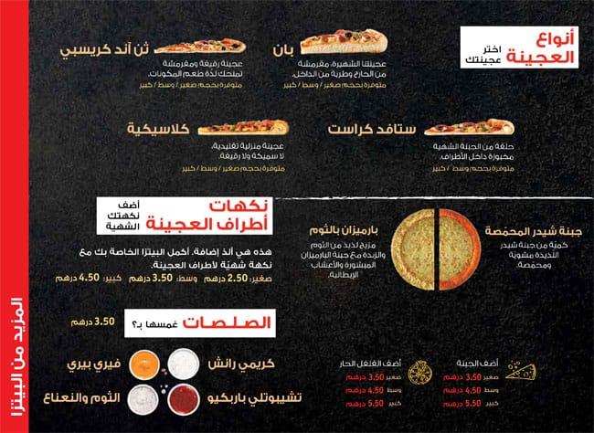 بيتزا هت منيو البحرين