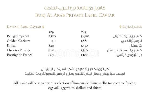 Burj Al Arab Restaurant Al Muntaha Menu