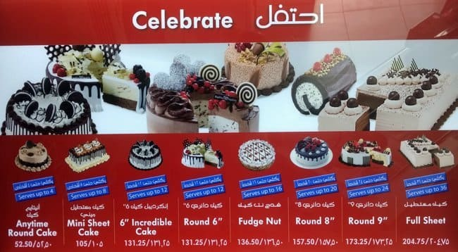 Baskin Robbins Ice Cream Prices >> Baskin Robbins Menu, Menu for Baskin Robbins, Al Mushrif, Abu Dhabi - Zomato