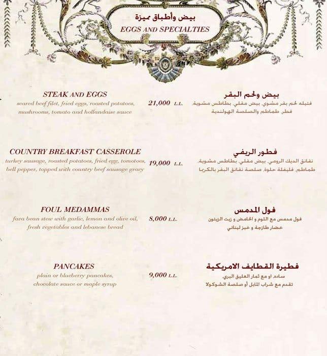 Shakespeare Restaurant Lebanon Menu
