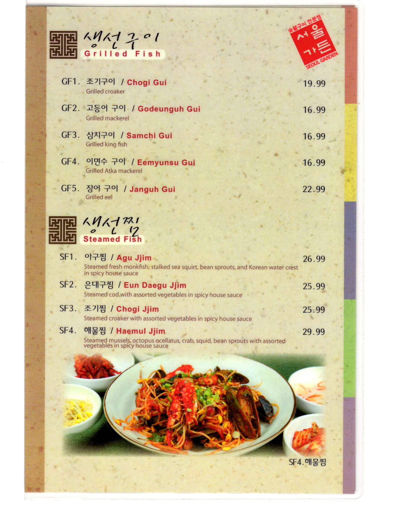 the restaurant information including the seoul garden menu items and prices may have been modified since the last website update - Seoul Garden Menu