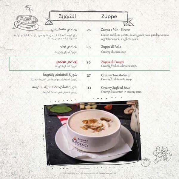منيو مطعم الفورنو الايطالي في ابو ظبي