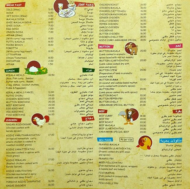 منيو مطعم ارامام Aaraamam