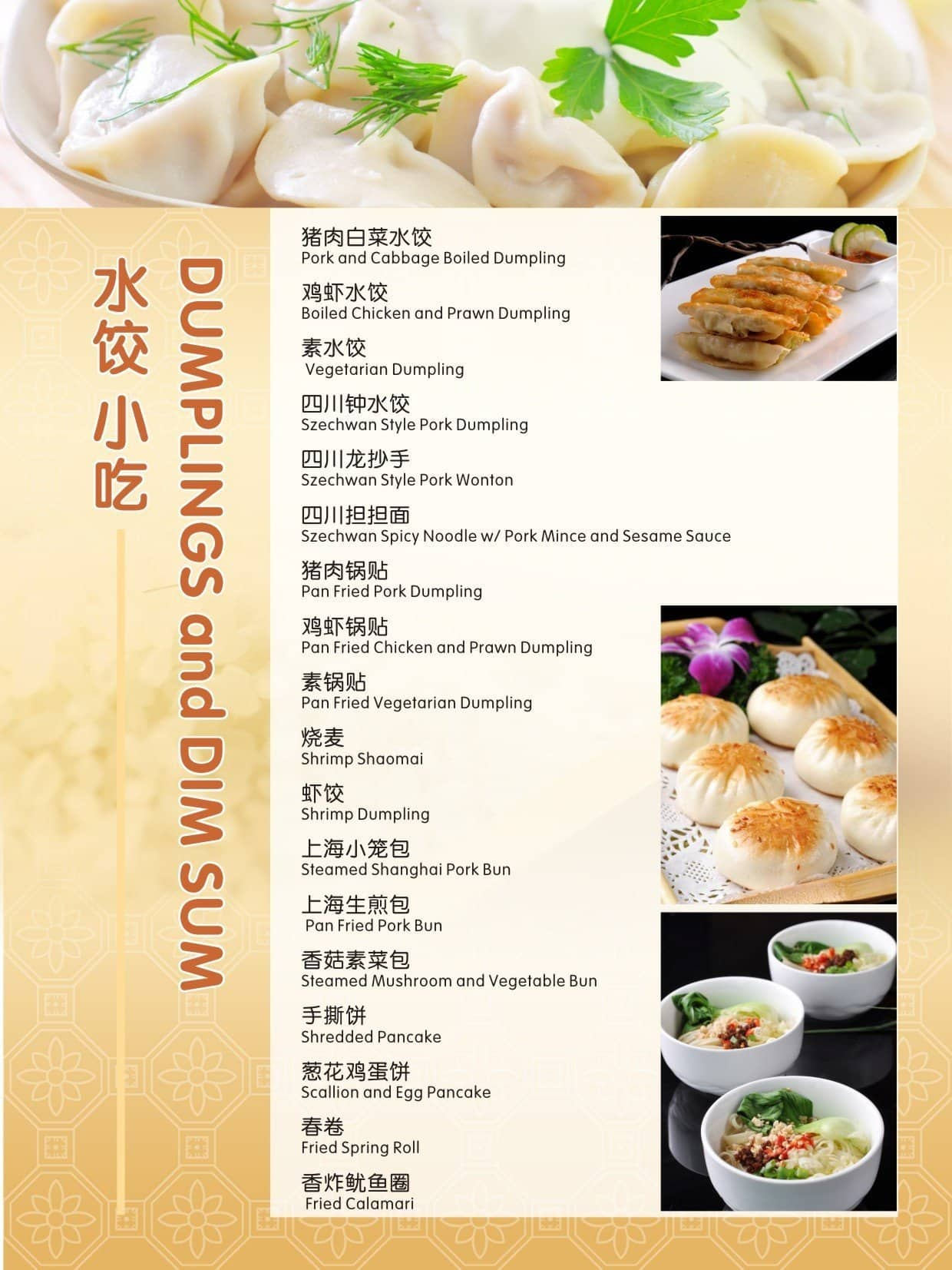 Menu at Sichuan Dining Room restaurant, Melbourne, 491 Swanston St