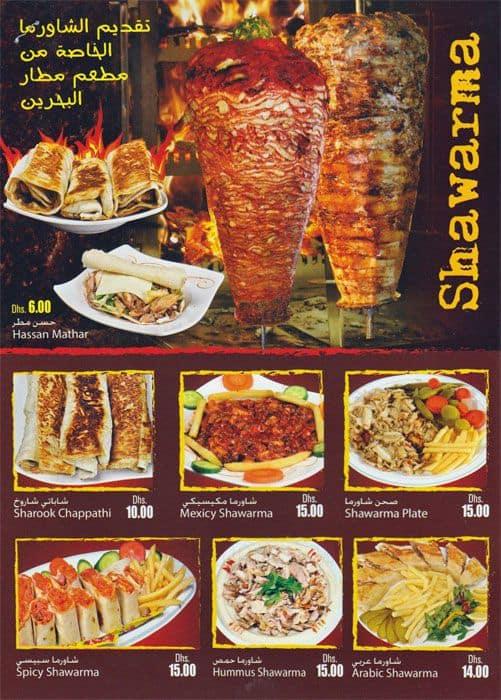 Middle Eastern Fast Food Menu