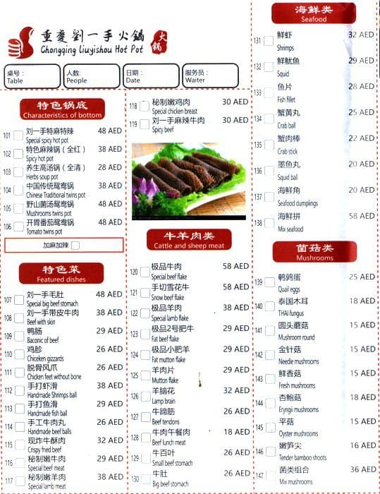 Fish restaurant menu for Fish express menu