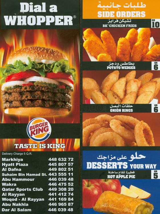Burger King Menu, Menu for Burger King, Dafna, Doha - Zomato Qatar