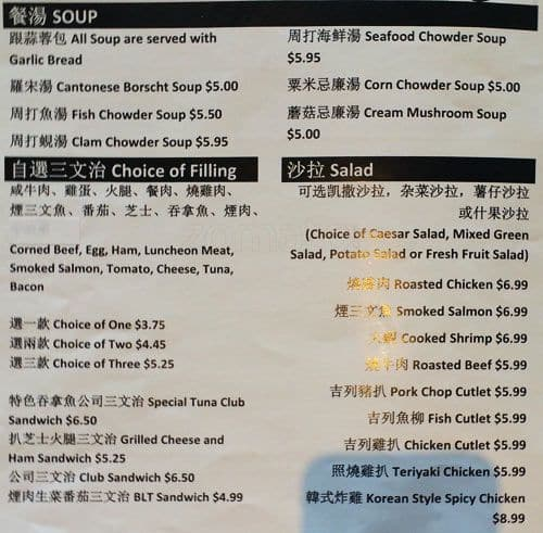 Menu at Golden Sunrise Kitchen 10610 Bayview Ave Restaurant prices