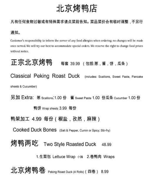 Peking Duck Kitchen Menu