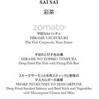 Scanned Menu For Dining Room Kaiseki Ryori Amp