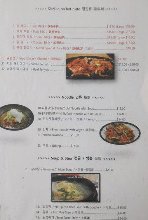 Yangtze River Korean Restaurant 양자강 Menu Menumaniazomato