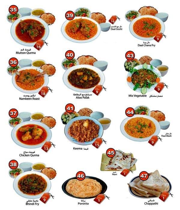 Afghan turk restaurant menu menu for afghan turk for Afghan cuisine menu