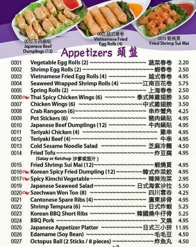 Eng S Asian Cuisine 51