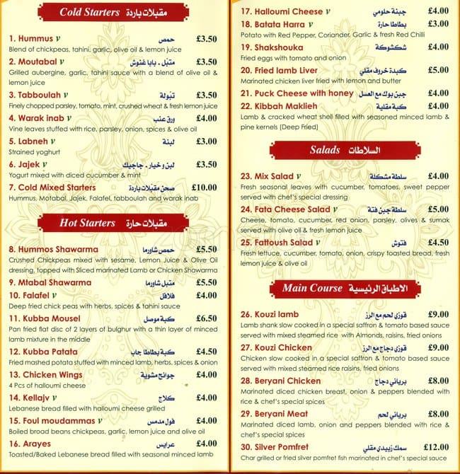 Menu at burj al arab 355 edgware road marylebone for Arabic cuisine menu
