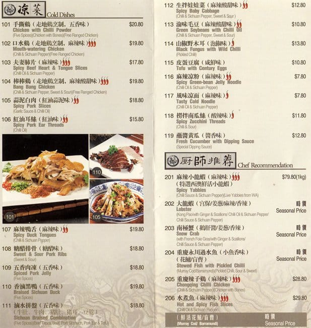 Dainty Sichuan Menu, Menu for Dainty Sichuan, South Yarra ...