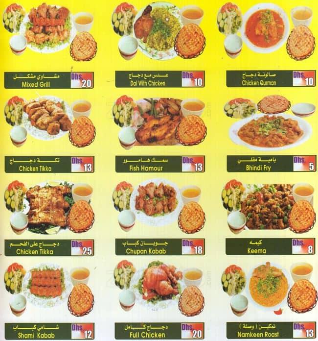 Al afghan hospitality restaurant menu zomato for Afghan cuisine menu