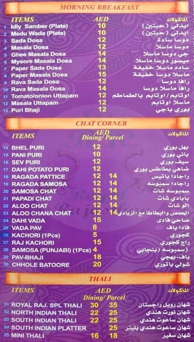 Indian Royal Restaurant Abu Dhabi Menu