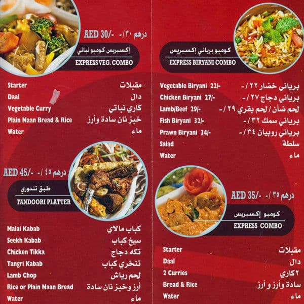 The rupee room express menu menu for the rupee room for Al hamra authentic indian cuisine