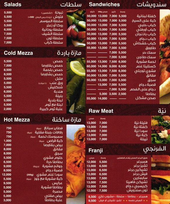 Food Delivery App Lebanon