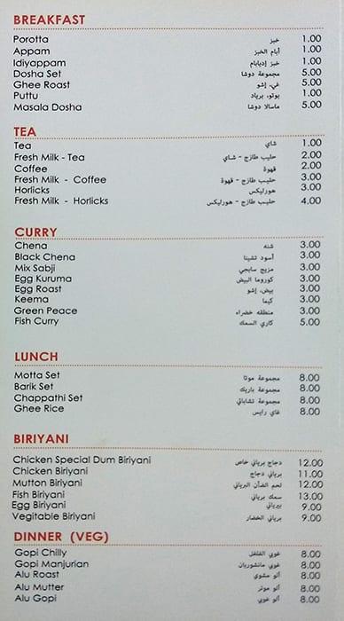 منيو مطعم الاحباب