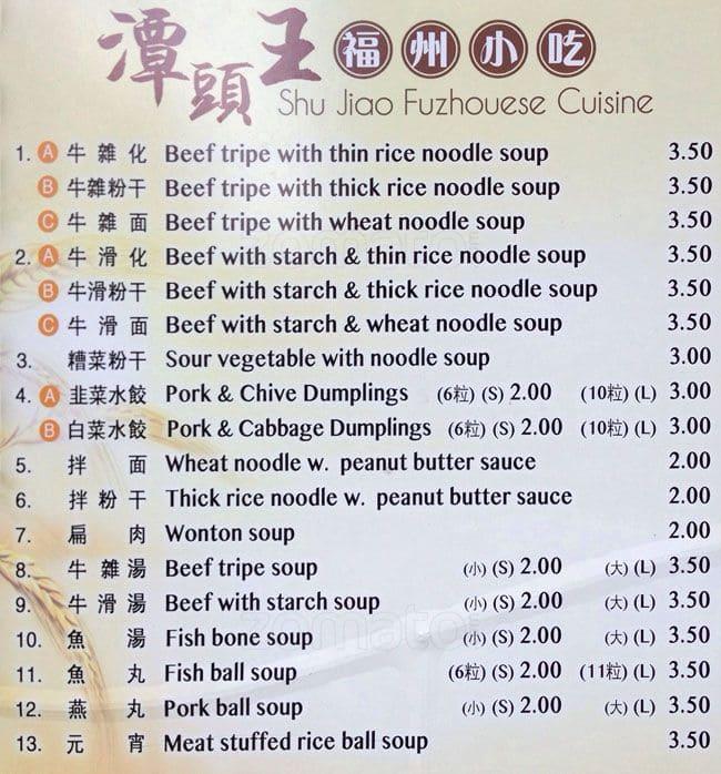 Shu Jiao Fu Zhou Cuisine Menu Menu For Shu Jiao Fu Zhou Cuisine