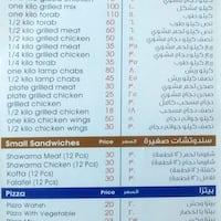 Scanned menu for Jabal Lebnan Restaurant