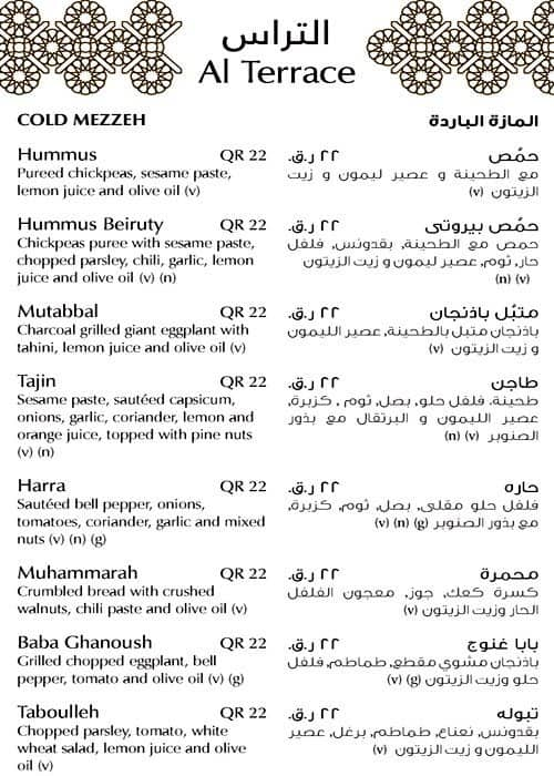 Al terrace souq waqif boutique hotel al mirqab menu for Terrace restaurant menu
