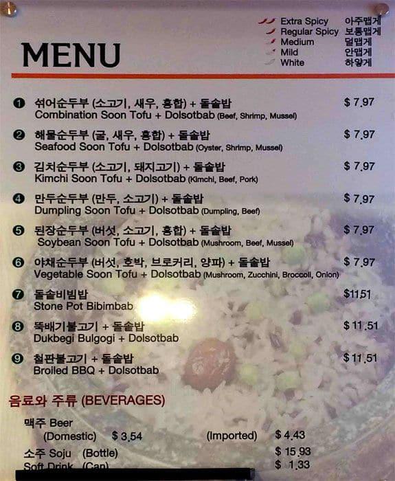 Buk Chang Dong Soon Tofu Menu, Menu for Buk Chang Dong Soon Tofu