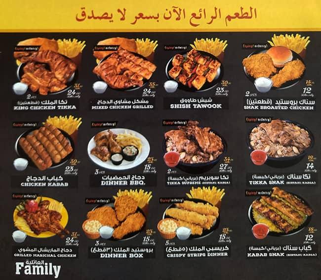 منيو الطازج