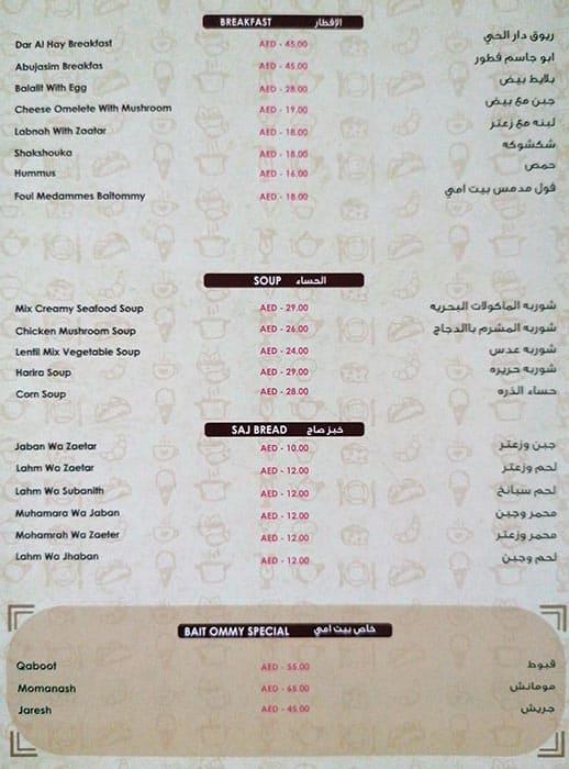 منيو مطعم بيت أمي أبوظبي