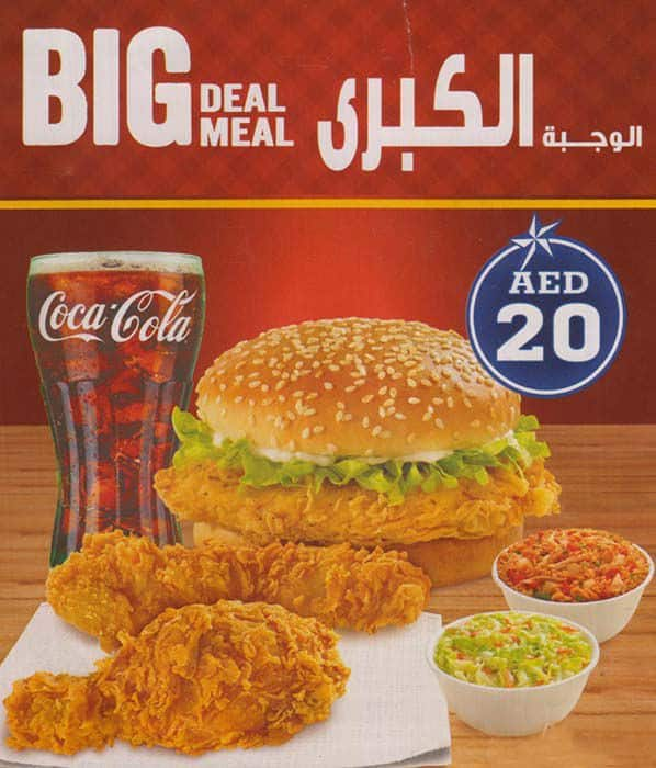 Texas Chicken Singapore Menu Texas Chicken Dubai Mall Menu