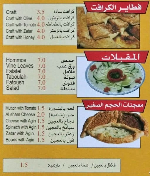 Donya Al Sham Menu Menu For Donya Al Sham Al Taawun Sharjah