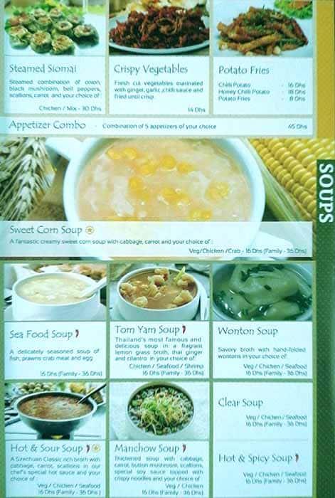مطعم الواحة الصيني منيو