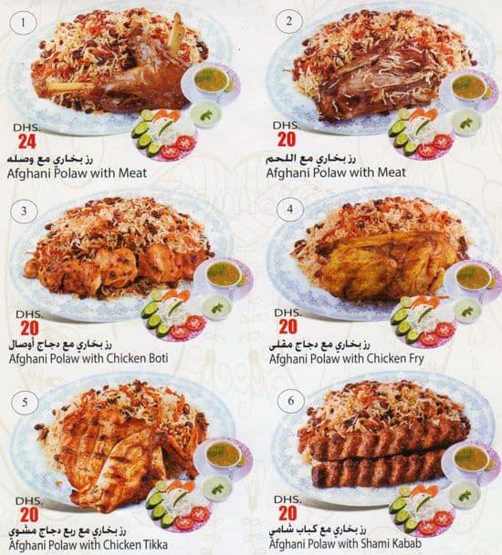 Al kabab al laziz al afghani menu zomato for Afghan cuisine menu