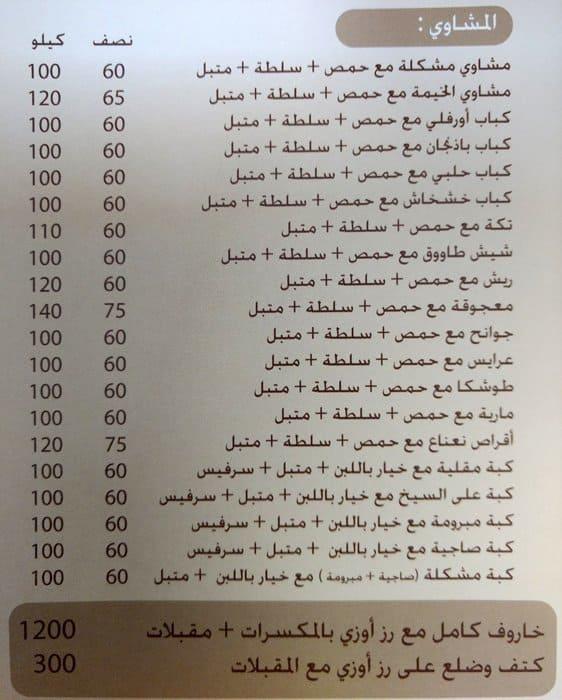 Halab Tent Menu & Halab Tent Menu Menu for Halab Tent Mussafah Sanaiya Abu Dhabi ...