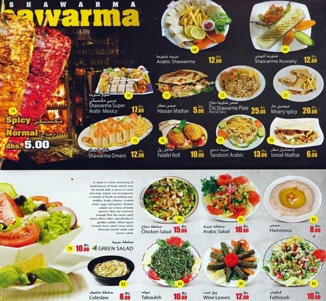 Noor al shams cafeteria menu menu for noor al shams for Al noor indian cuisine