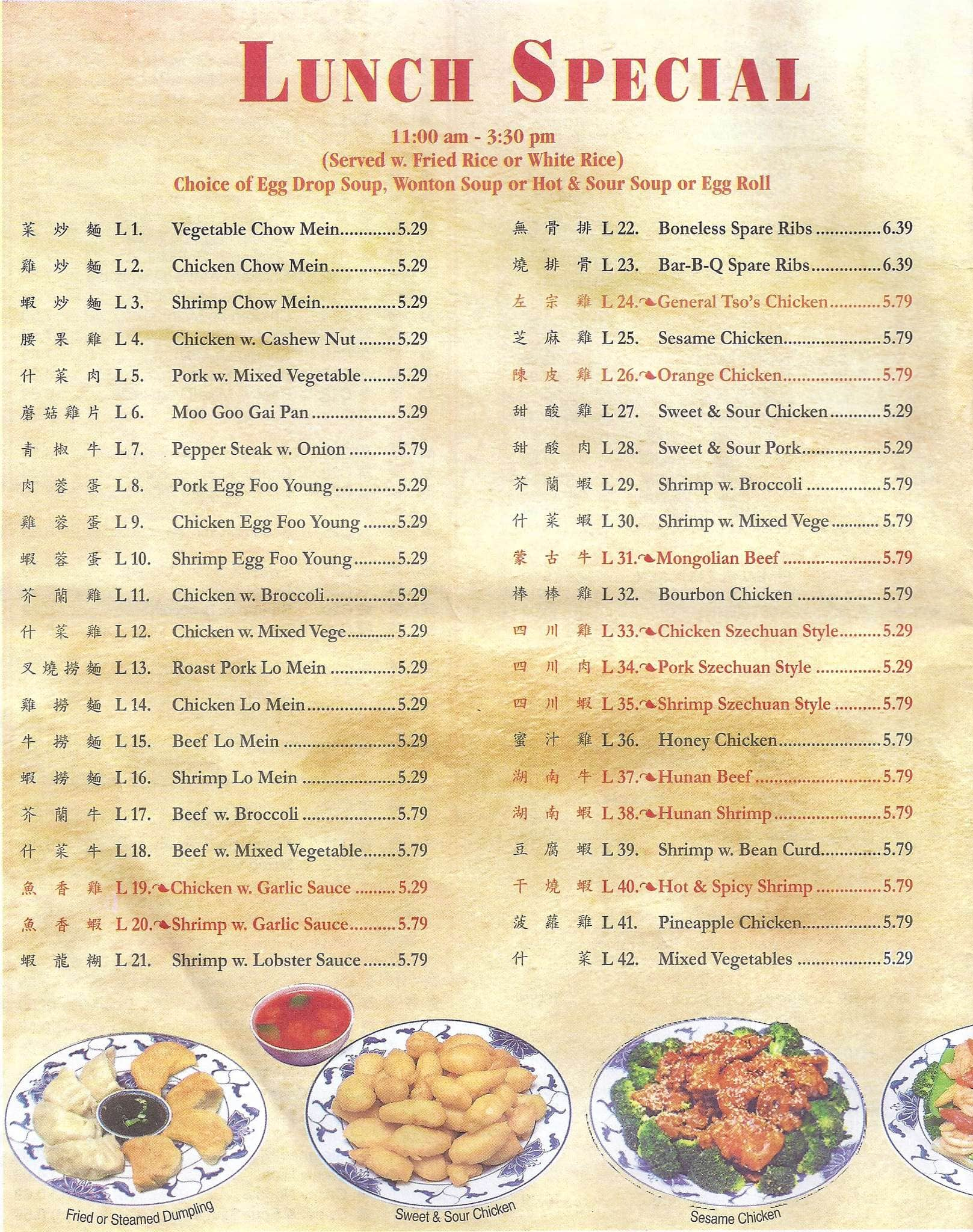Scanned Menu For NY Chinese Restaurant