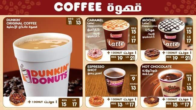 قهوة دانكن منيو دانكن دونتس المشروبات البارده