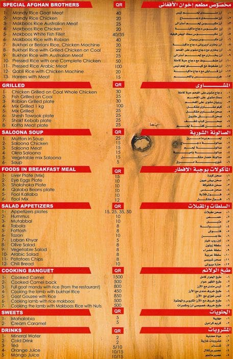 Afghan brothers restaurant menu zomato qatar for Afghan cuisine menu
