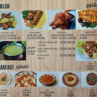 Afghan brothers restaurant umm salal mohammed doha for Afghan cuisine menu