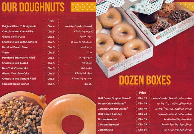 Krispy Kreme Al Barsha Menu - View the Menu for Krispy Kreme Dubai on Zomato for Delivery, Dine-out or Takeaway, Krispy Kreme menu and prices. Krispy Kreme Menu. Serves Cafe, Bakery, Desserts, Coffee and Tea. Cost AED 55 for two people (approx.) Introducing Zomato Gold. Buy One, Get One at + top restaurants & bars.